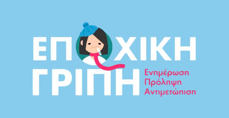 epoxiki-gripi-1030x412